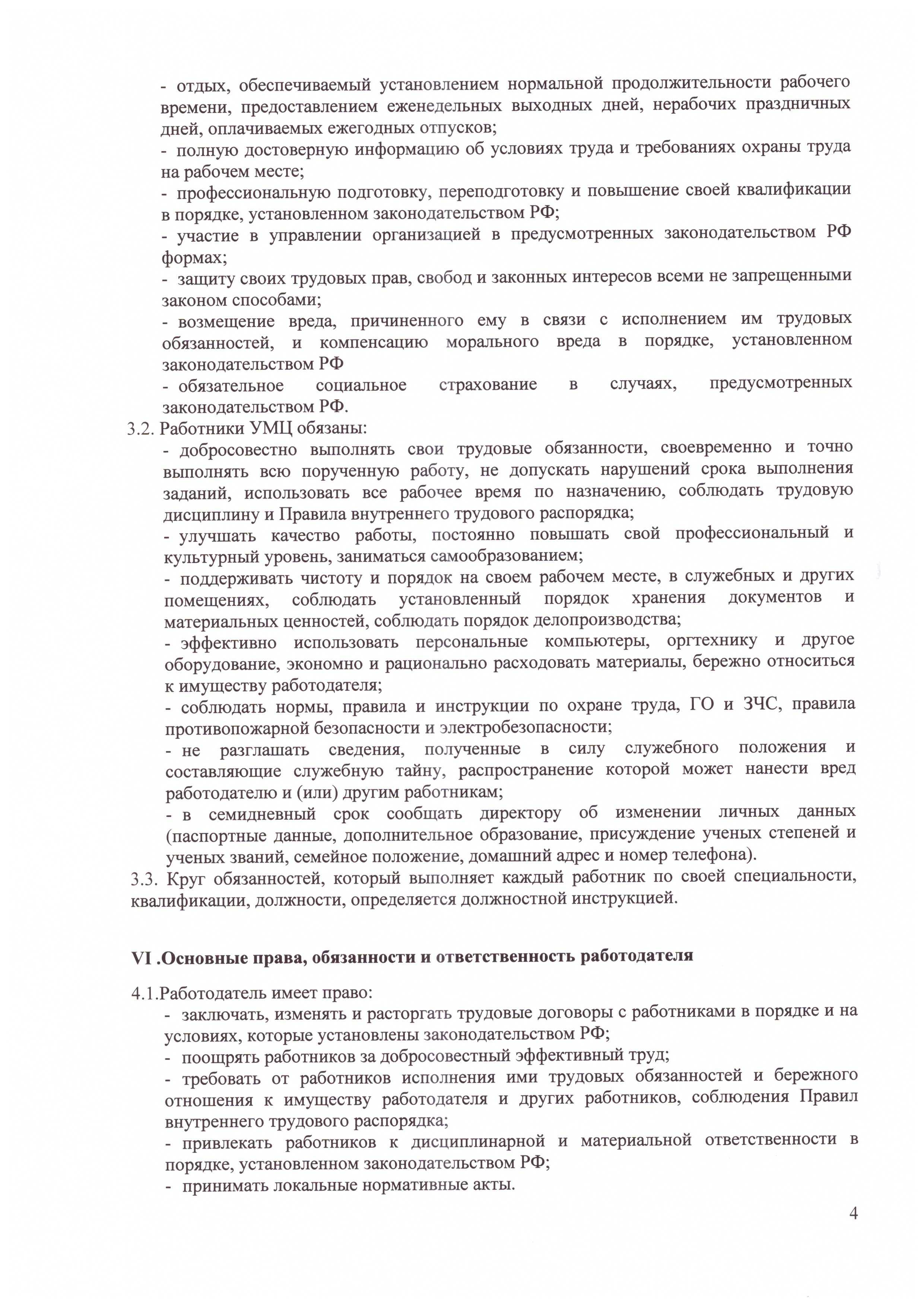 SCAN_правила внутр.распор_Страница_4