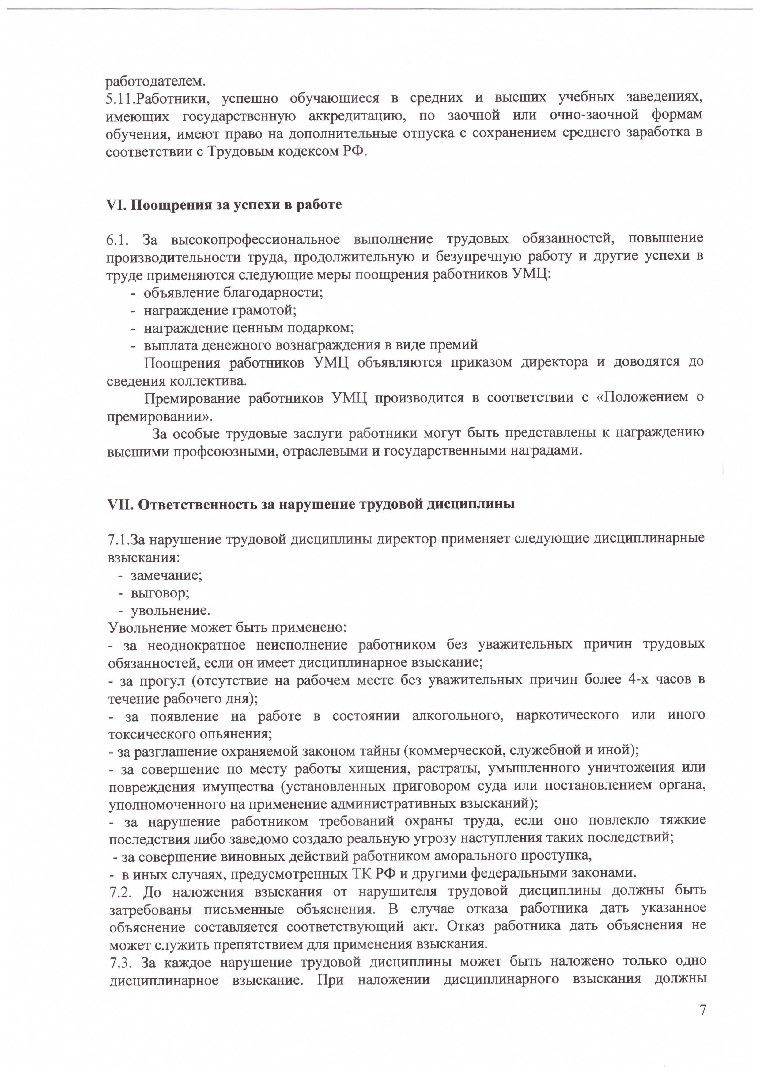 SCAN_правила внутр.распор_Страница_7