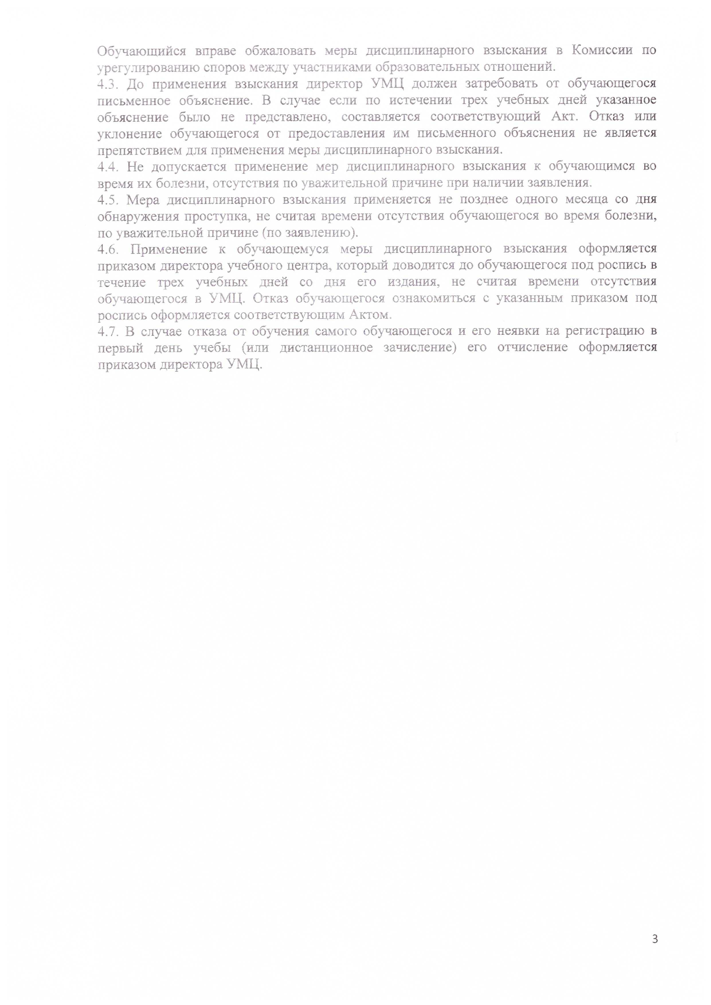 SCAN_внутр.расп.обуч_Страница_3