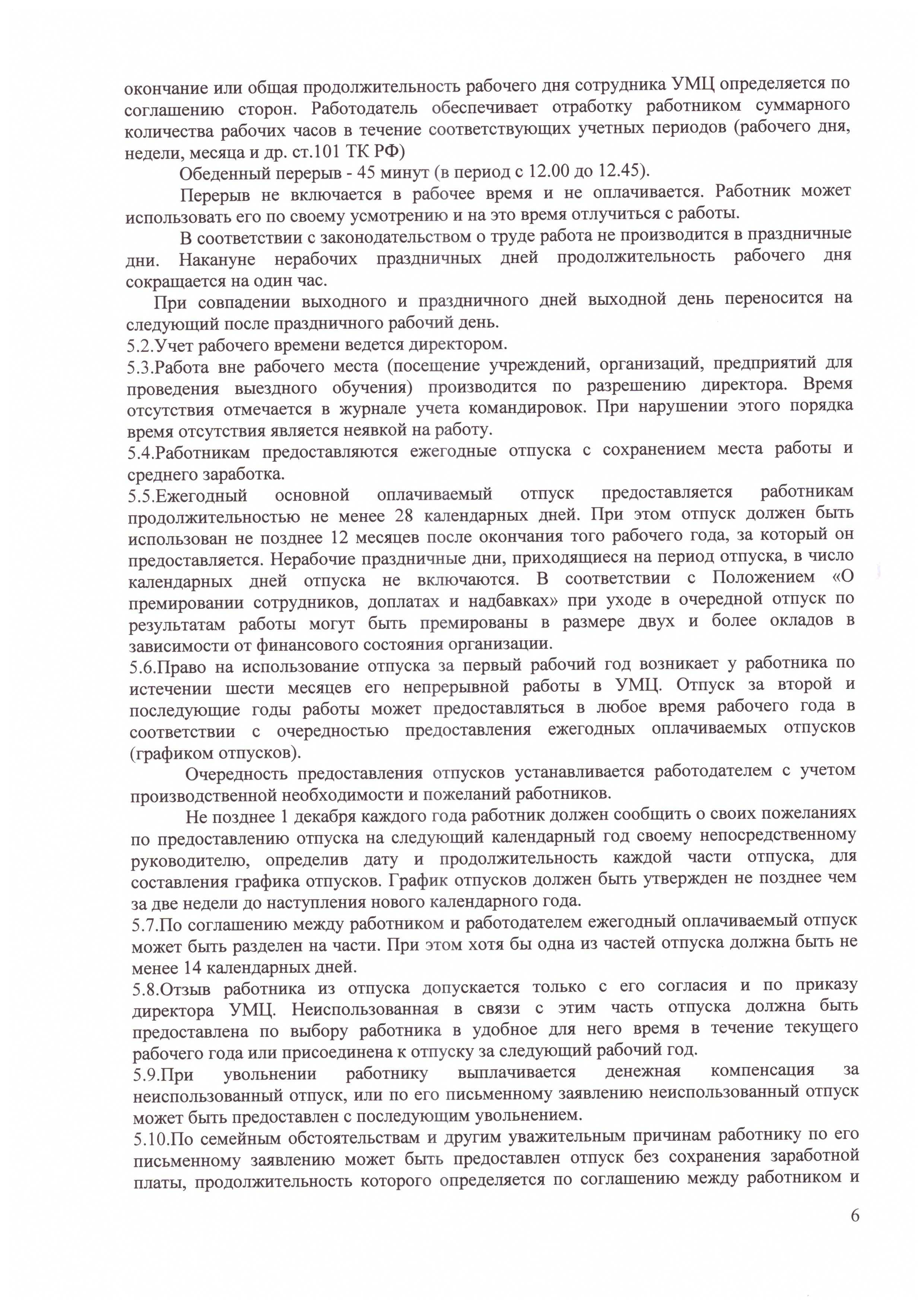 SCAN_правила внутр.распор_Страница_6