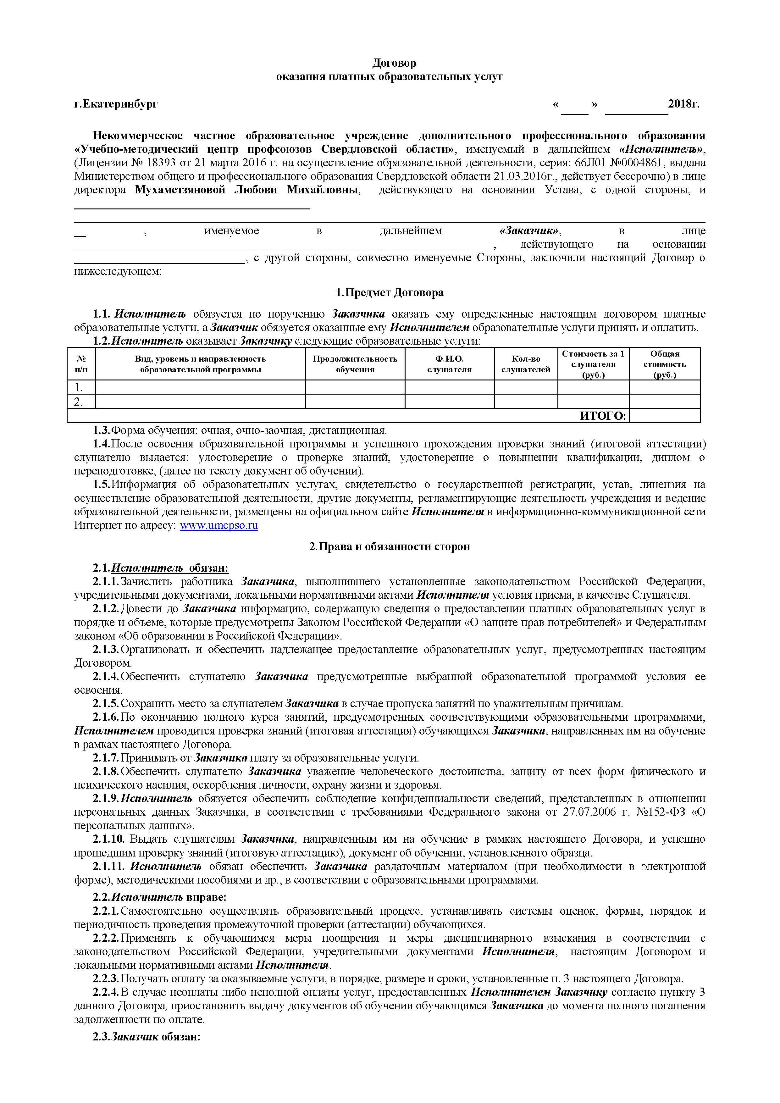 Договор_Страница_1
