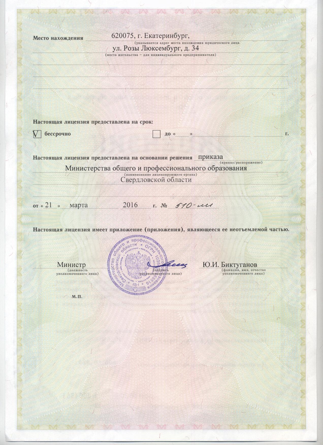 Лицензия_стр2