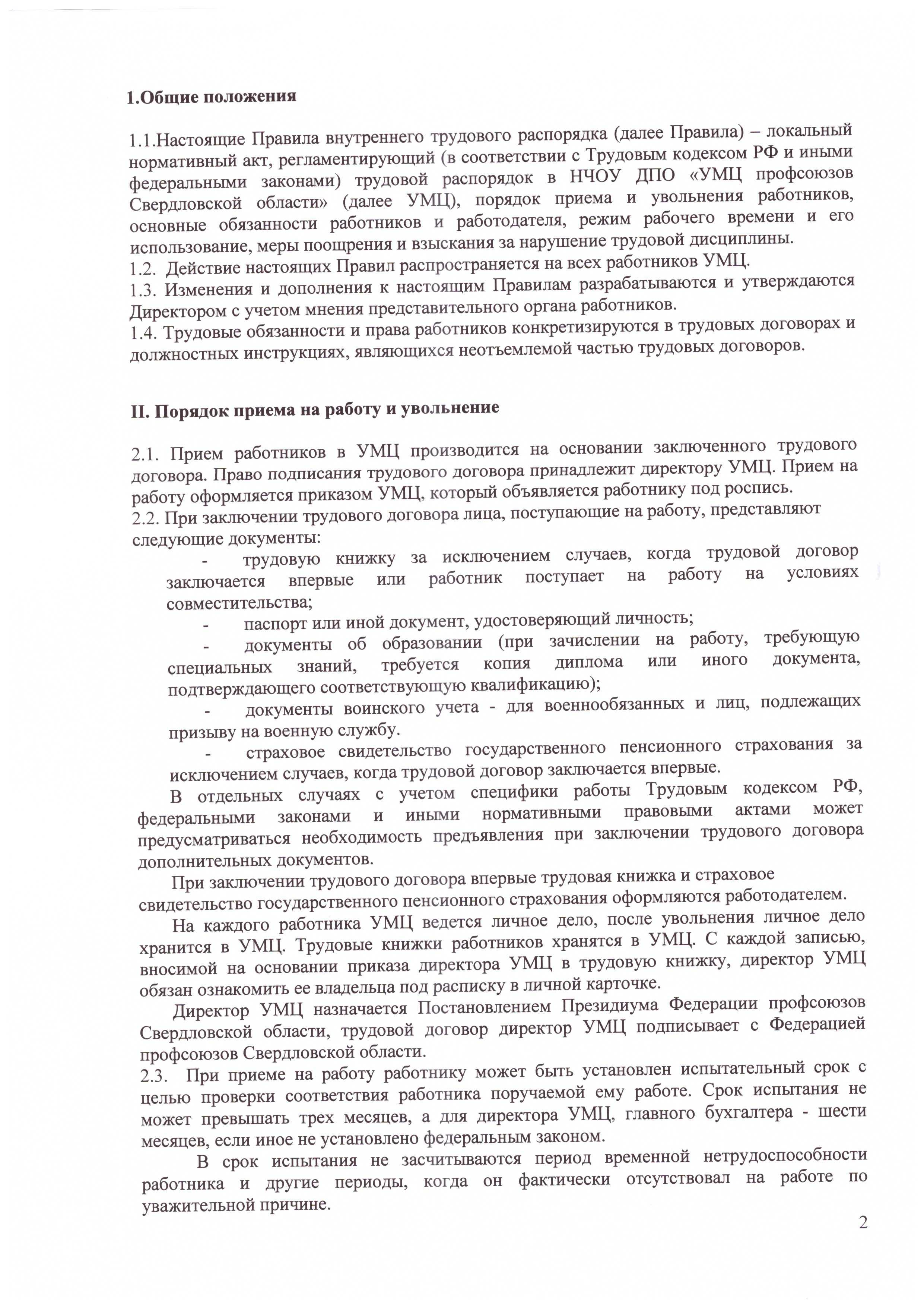SCAN_правила внутр.распор_Страница_2
