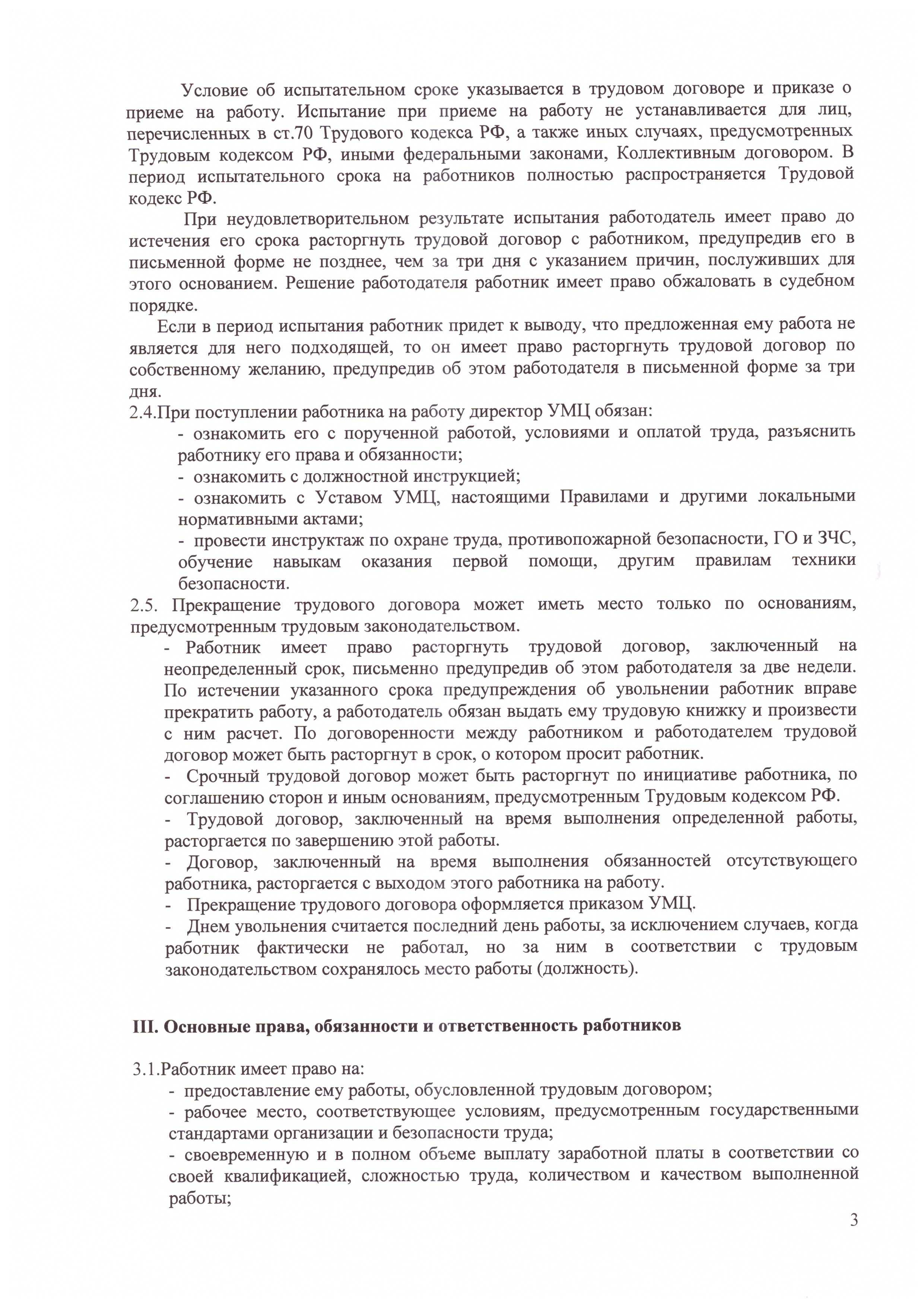 SCAN_правила внутр.распор_Страница_3