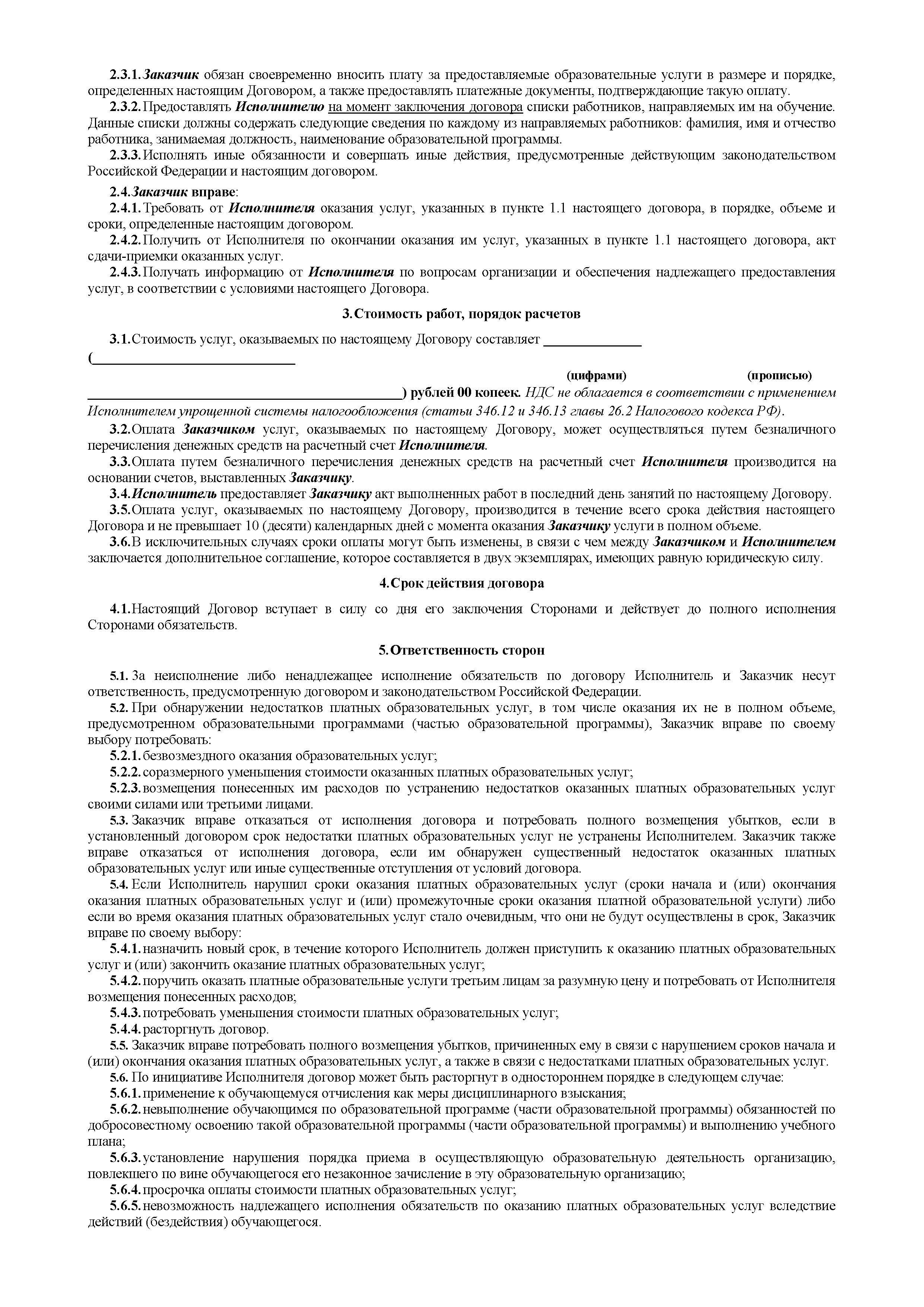 Договор_Страница_2