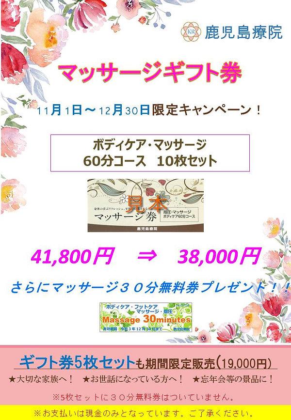 ギフト券キャンペーン2020_12月.jpg