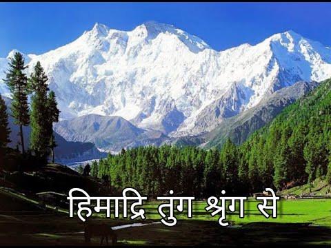 हिमाद्रि तुंग शृंग से | जयशंकर प्रसाद
