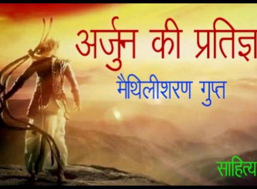 अर्जुन की प्रतिज्ञा / मैथिलीशरण गुप्त