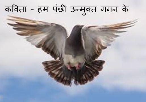 हम पंछी उन्मुक्त गगन के | शिवमंगल सिंह सुमन