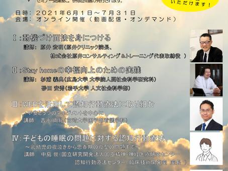 一般社団法人日本認知・行動療法学会 主催【認知行動療法セミナー2021】