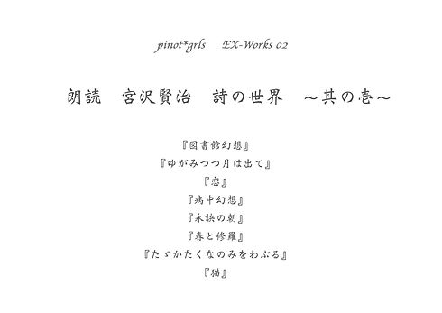 EX-Works02タイトル.jpg