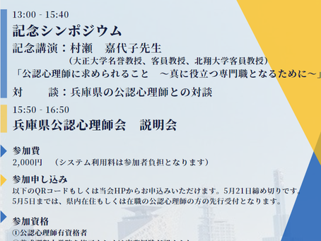 兵庫県公認心理師会法人化記念研修