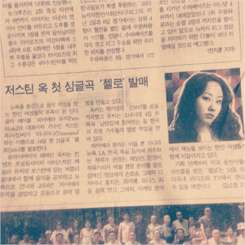Korea Times Newspaper (New York) Introduces Justine Ok's TINAMINA Project