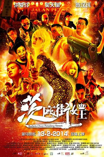 Malaysian Film: Bullets Over Petaling Street