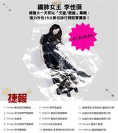 Jess Lee (李佳薇): Chart #1 Album Heaven / Cliff All Chart Positions