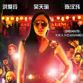 Bullets Over Petaling Street Malaysian Film Theme Song