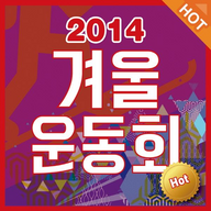 """""""Champion"""" featured in the 2014 Sochi Winter Olympics Compilation for the Korean National Team"""