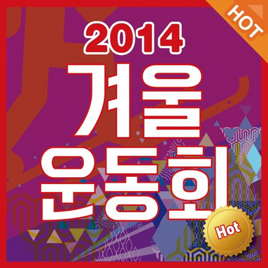 """Champion"" featured in the 2014 Sochi Winter Olympics Compilation for the Korean National Team"