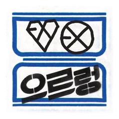 EXO: XOXO - 1st Mini Album Repackage
