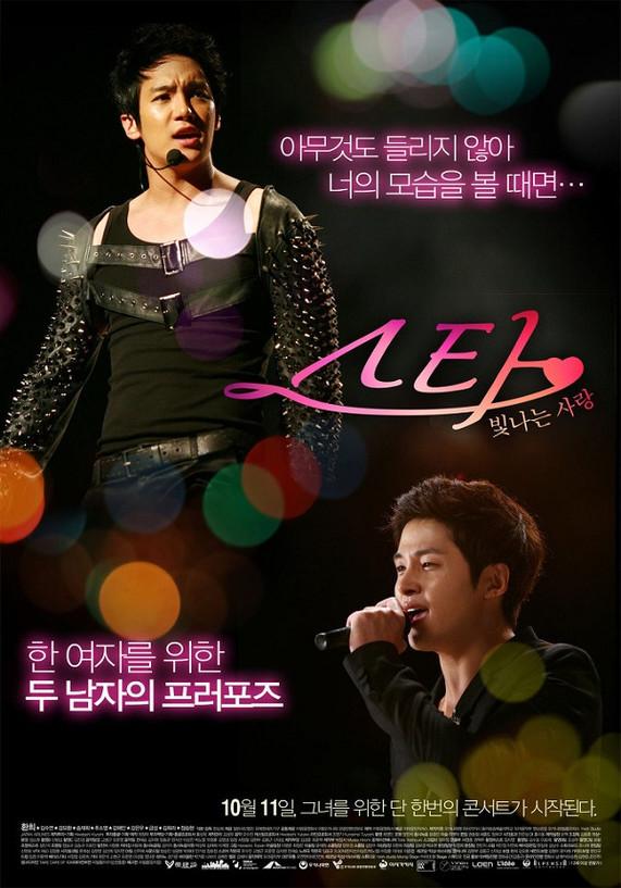 Star: Radiant Love  (스타 : 빛나는 사랑) Korean Film