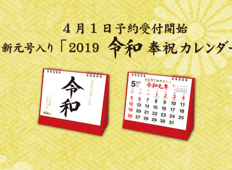 新元号「令和」奉祝カレンダー発売!