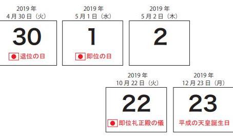 「2019年版カレンダーにおける未定日の記載方法についてのお知らせ」