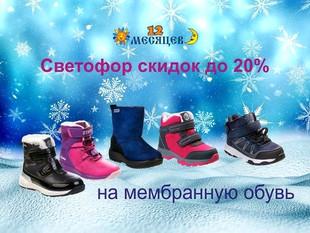 Светофор скидок на мембранную обувь до 20%