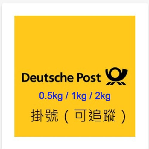德國郵政掛號費(0.5kg / 1kg / 2kg)