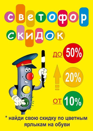 СВЕТОФОР СКИДОК