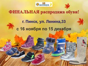 ФИНАЛЬНАЯ распродажа обуви г. Пинск!