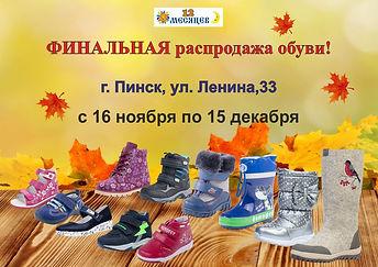 Распродажа Пинск 2020 16 по 15 декабря.j
