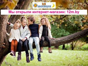Открытие интернет-магазина: www.12m.by
