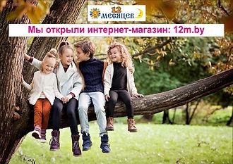 Интернет магазин 12m.by