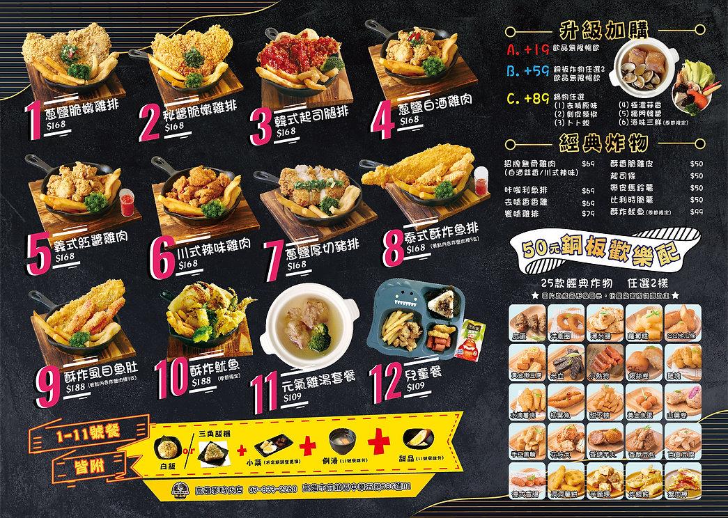 20200924-炸去啃-高雄夢時代-10月菜單DM-A5-100磅銅板-雙面(