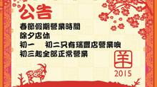 農曆春節營業時間
