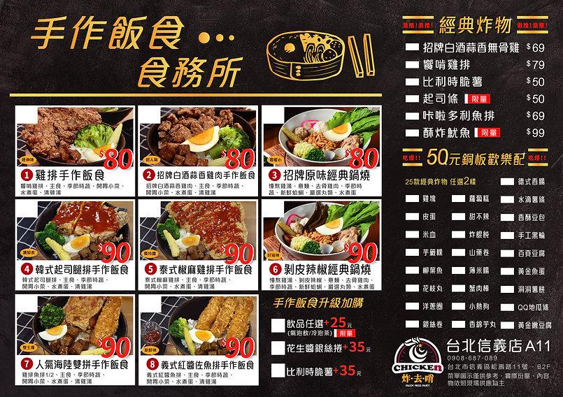 20210412-炸去啃-信義店-4月新菜單DM-A5-單面-100磅銅版(25
