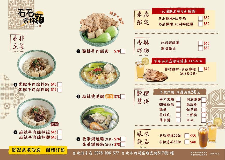 20210506-石石香拌-洲子-5月菜單A5-02.jpg