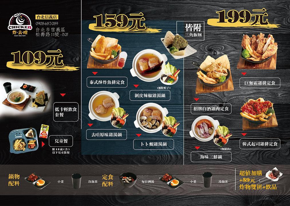 20200820-炸去啃-新DM-台北信義店-A4-6-定稿-01.jpg