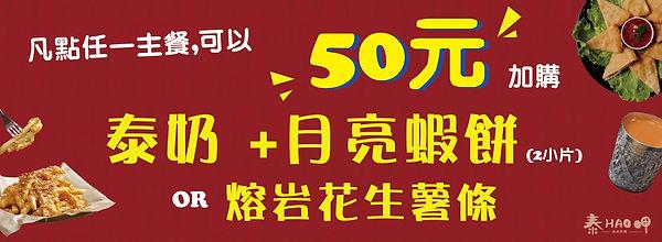 20201208-泰HAO呷-POS機加價購廣告小卡-W15x5-01.jpg