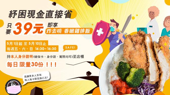 台灣人最愛的「雞排」,這次一起加油度過難關