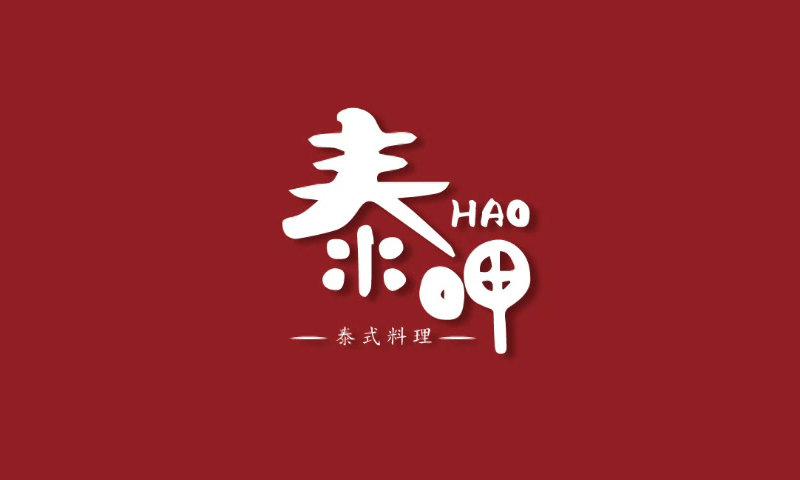 泰Hao呷-泰式料理
