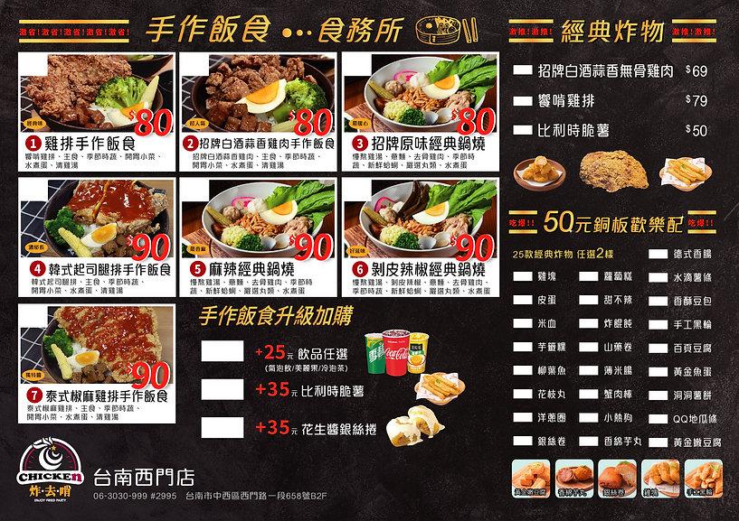 20210413-炸去啃-西門店-4月新菜單DM-A5-單面-100磅銅版(25
