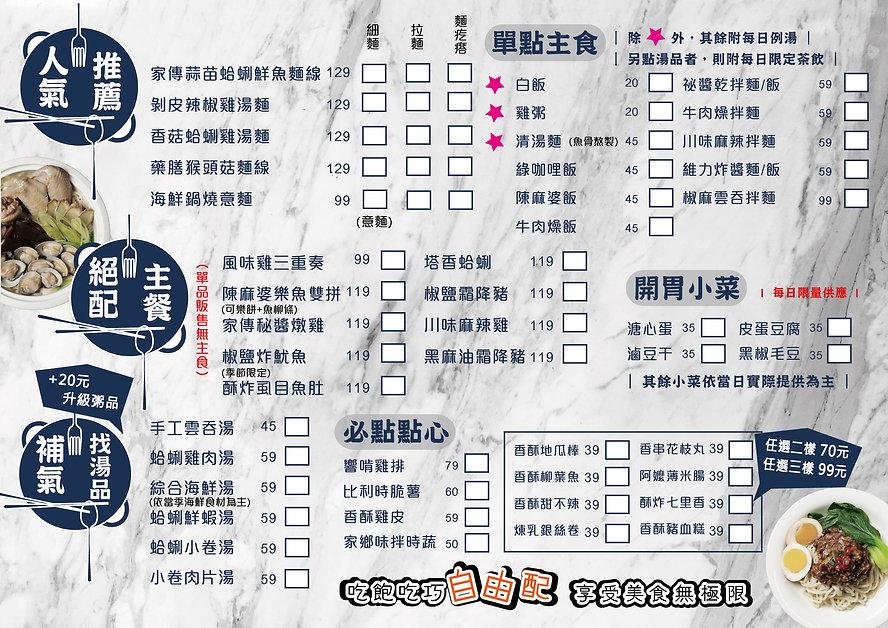 20201006-圓圓圓-10月A5菜單-A5-100磅銅板-共需1000張-健