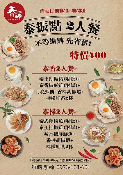 20210830-泰HAO呷POP-泰振點2人餐.jpg