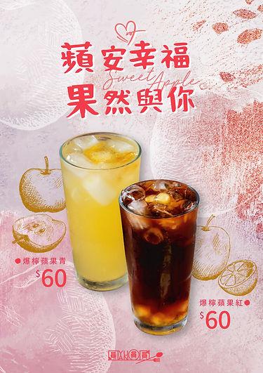 20210219-圓圓圓-蘋果系列茶飲-POP-01.jpg