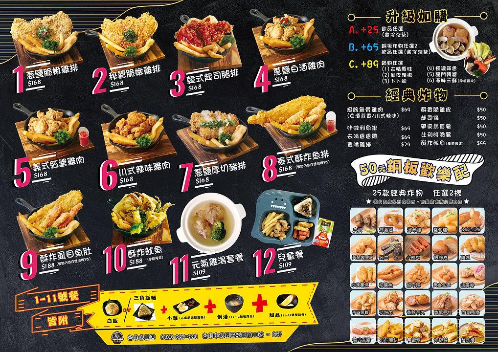 20200924-炸去啃-台北信義店-10月菜單DM-A5-100磅銅板-雙面(