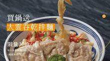 【慶開幕】大飽口福在北部-快來吃鍋吃麵