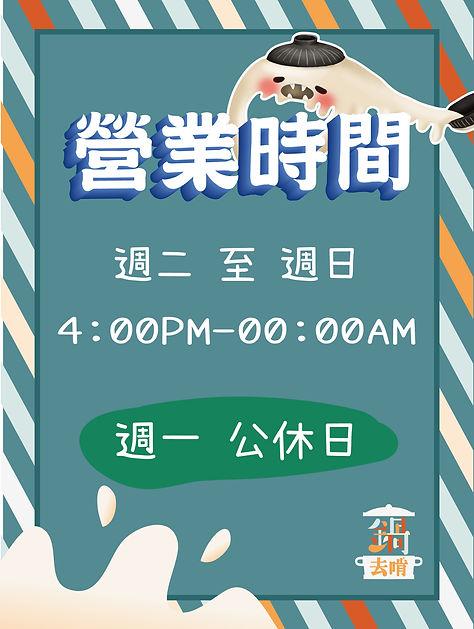 海安營業時間_工作區域 1.jpg
