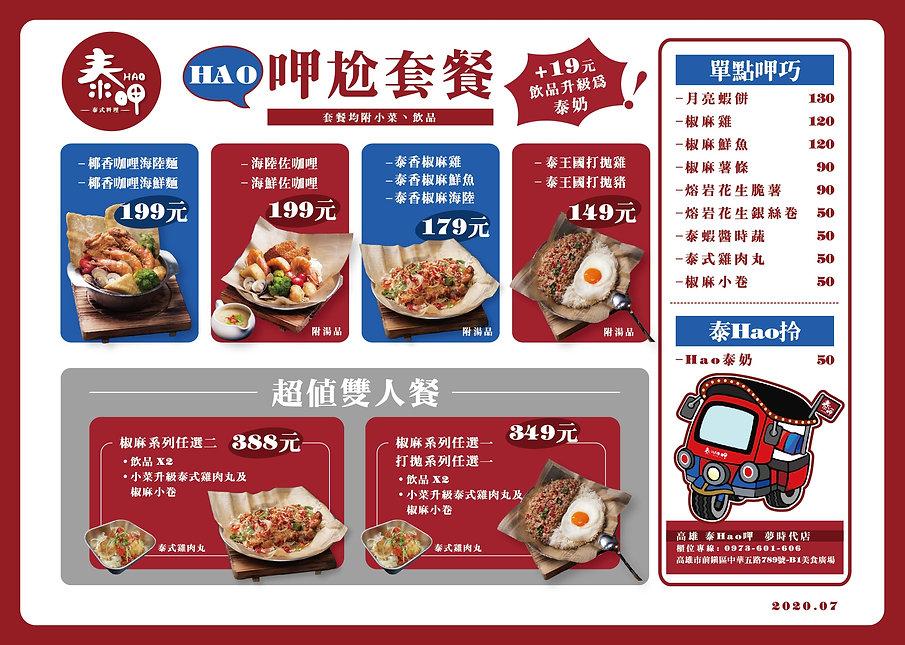 20201015-泰HAO呷-7月菜單-100磅銅板-A4裁A5-共1000張-