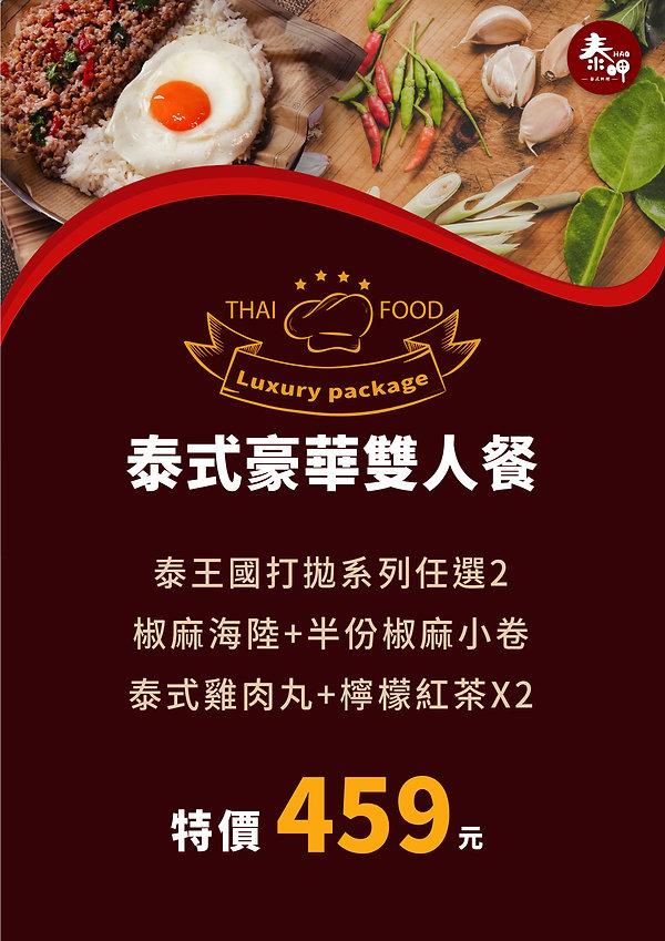 20201208-泰Hao-泰式豪華雙人餐-POP-01.jpg